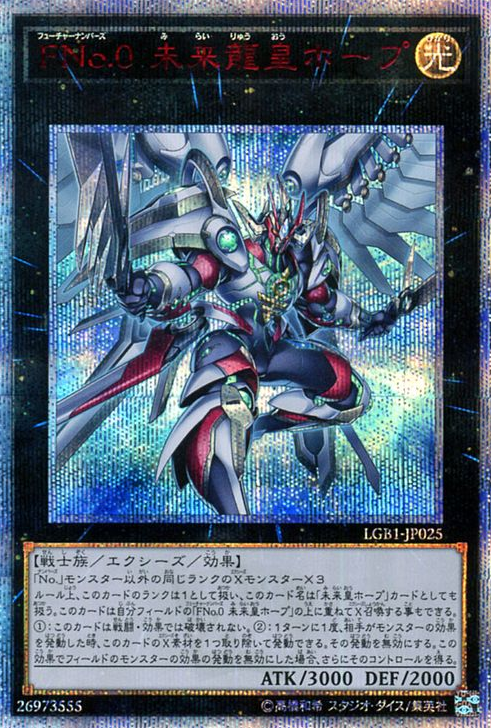 LGB1-JP025 Number F0: Utopic Future Dragon 20th Secret Rare