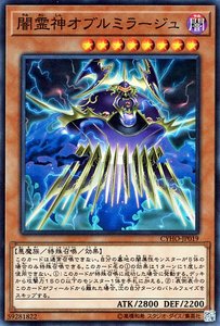 CYHO-JP019 Oblemirage the Elemental Lord Super Rare