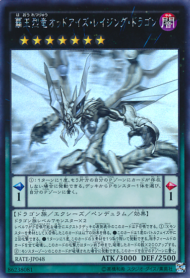 RATE-JP048 Odd-Eyes Raging Dragon Holographic Rare