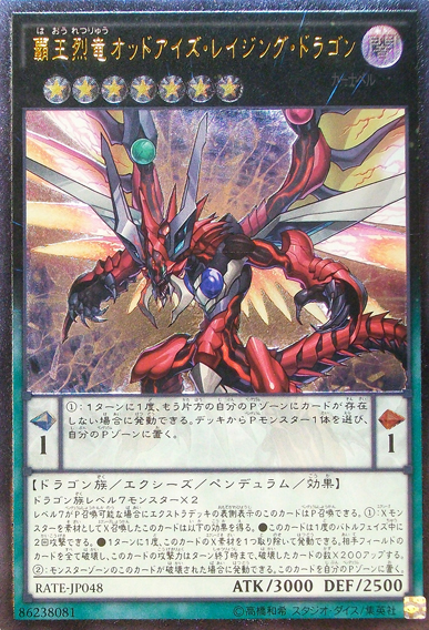 RATE-JP048 Odd-Eyes Raging Dragon Ultimate Rare