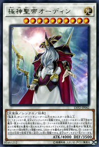 LVP2-JP042 Odin, Father of the Aesir Rare