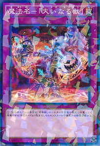 SPFE-JP037 Omega Summon Common Parallel