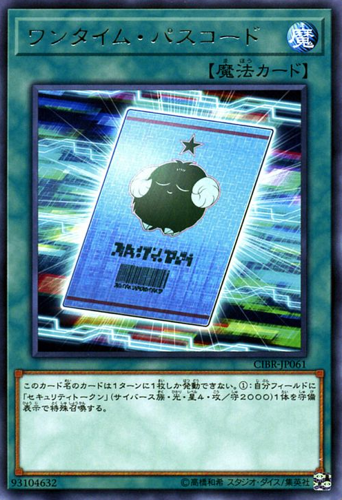 SD34-JP025 One-Time Passcode Common