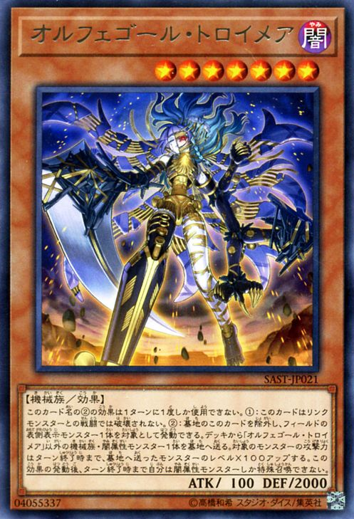 SAST-JP021 Orcustrated Knightmare Rare