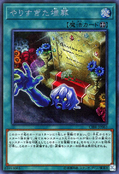 CIBR-JP063 Overdone Burial Secret Rare