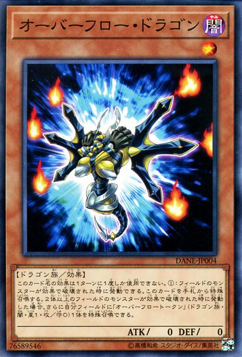DANE-JP004 Overflow Dragon Common