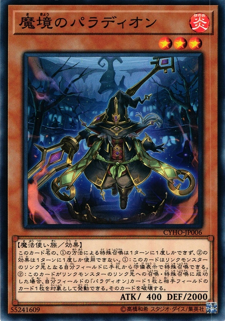 CYHO-JP006 Palladion of the Fiendish Illusion Common