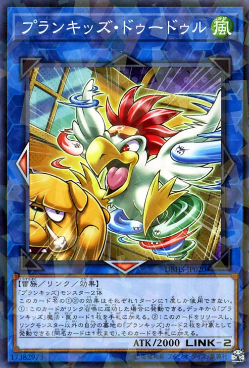 DBHS-JP020 Prank-Kids Dodo-Doodle-Doo Common Parallel
