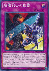 MACR-JP075 Prologue of the Destruction Swordsman Common