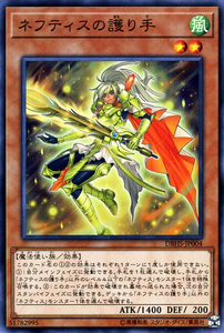 DBHS-JP004 Protector of Nephthys Common