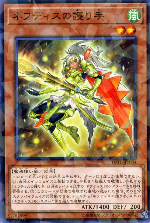 DBHS-JP004 Protector of Nephthys Common Parallel