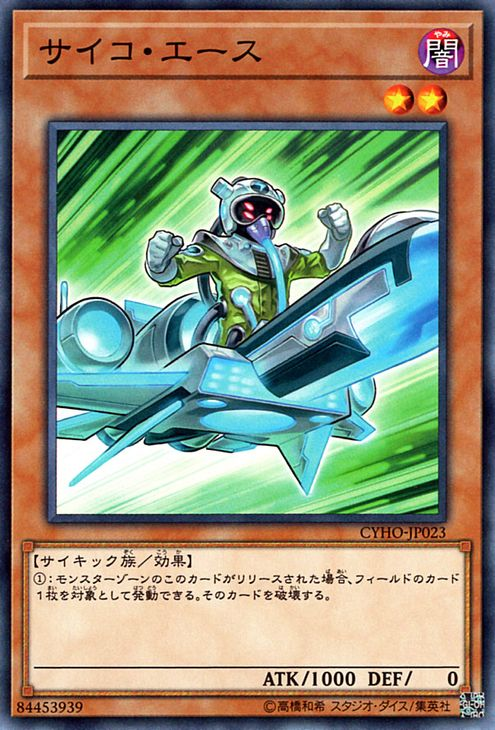 CYHO-JP023 Psychic Ace Common