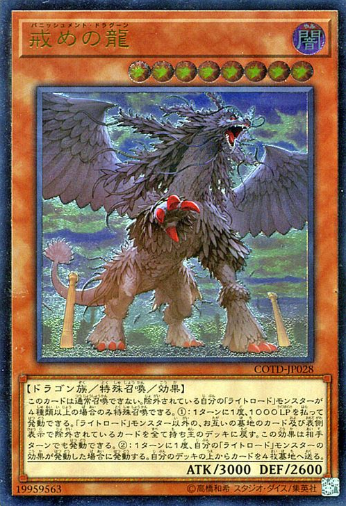 COTD-JP028 Punishment Dragon Ultimate Rare