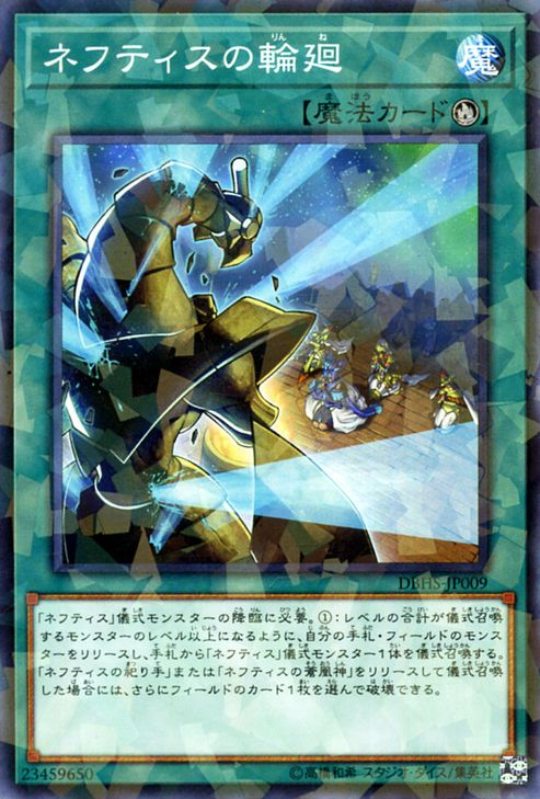DBHS-JP009 Rebirth of Nephthys Common Parallel