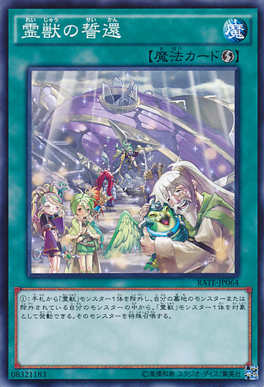 RATE-JP064 Ritual Beast Return Common