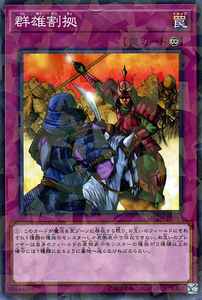 DBSW-JP045 Rivalry of Warlords Common Parallel
