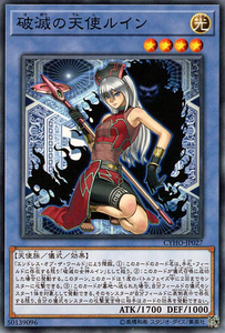CYHO-JP027 Ruin, Angel of Oblivion Common