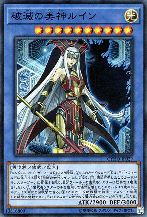 CYHO-JP029 Ruin, Graceful Queen of Oblivion Super Rare