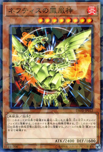 DBHS-JP012 Sacred Phoenix of Nephthys Common Parallel