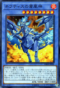 DBHS-JP006 Sacred Sapphire Phoenix of Nephthys Super Rare