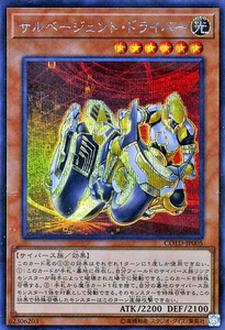 COTD-JP005 Salvagent Driver Secret Rare