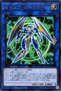 EXFO-JP043 Security Gardna Rare