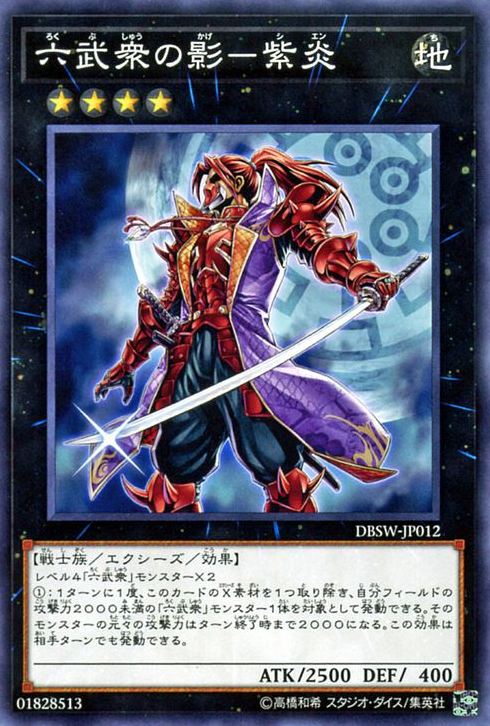 DBSW-JP012 Shadow of the Six Samurai - Shien Common