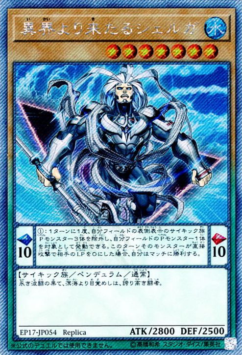 EP17-JP054 Shelga, the Tri-Warlord Extra Secret Rare