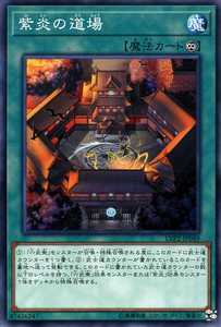 LVP2-JP049 Shien's Dojo Common