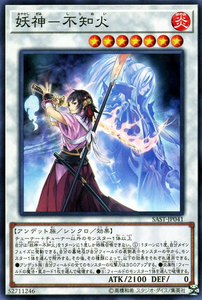 SAST-JP041 Shiranui Spiritsaga Common