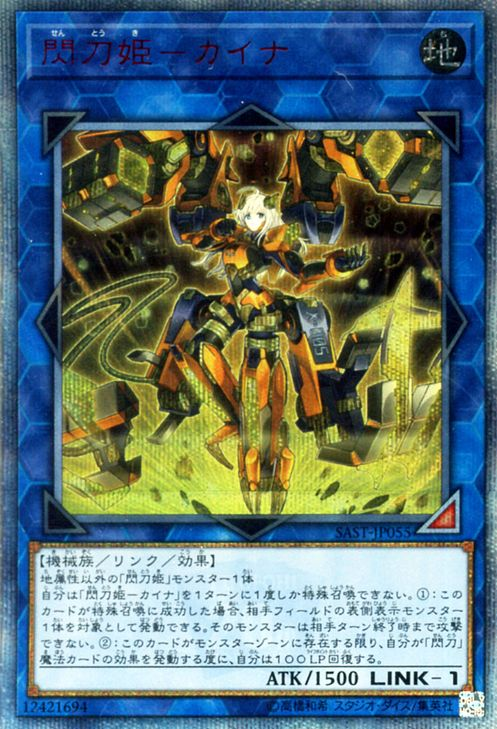 SAST-JP055 Sky Striker Ace - Kaina 20th Secret Rare