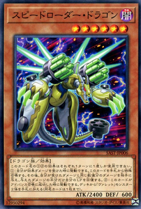SAST-JP006 Speedburst Dragon Common
