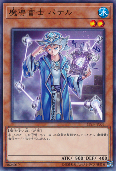 17SP-JP005 Spellbook Magician of Prophecy Common