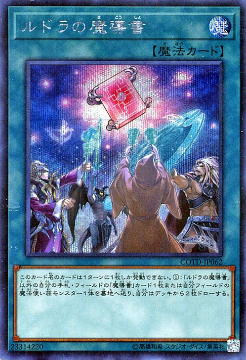 COTD-JP062 Spellbook of Knowledge Secret Rare