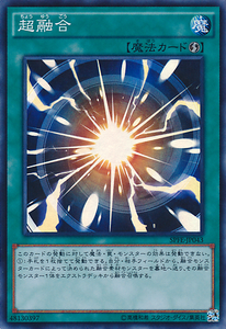 SPFE-JP043 Super Polymerization Super Rare