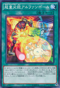 RATE-JP063 Super Quantal Alphan Strike Common