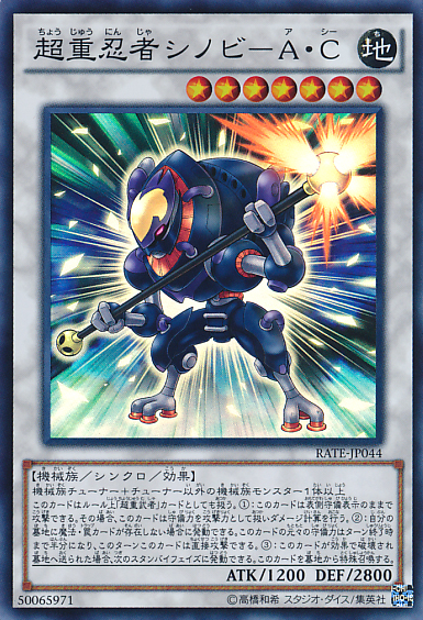 RATE-JP044 Superheavy Samurai Stealth Ninja Super Rare