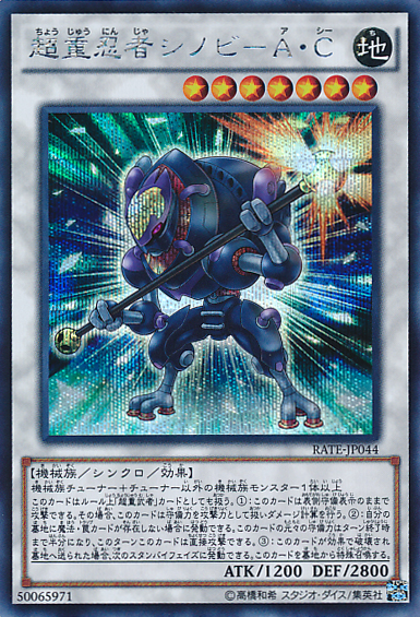 RATE-JP044 Superheavy Samurai Stealth Ninja Secret Rare