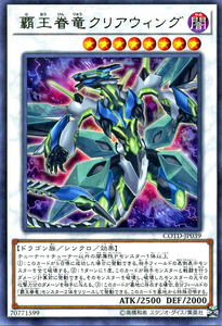 COTD-JP039 Supreme King Dragon Clear Wing Rare