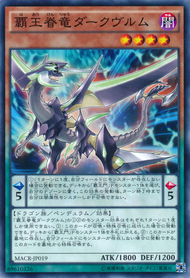 MACR-JP019 Supreme King Dragon Darkwurm Common