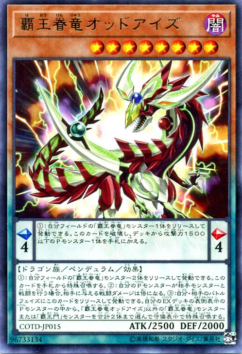 COTD-JP015 Supreme King Dragon Odd-Eyes Rare