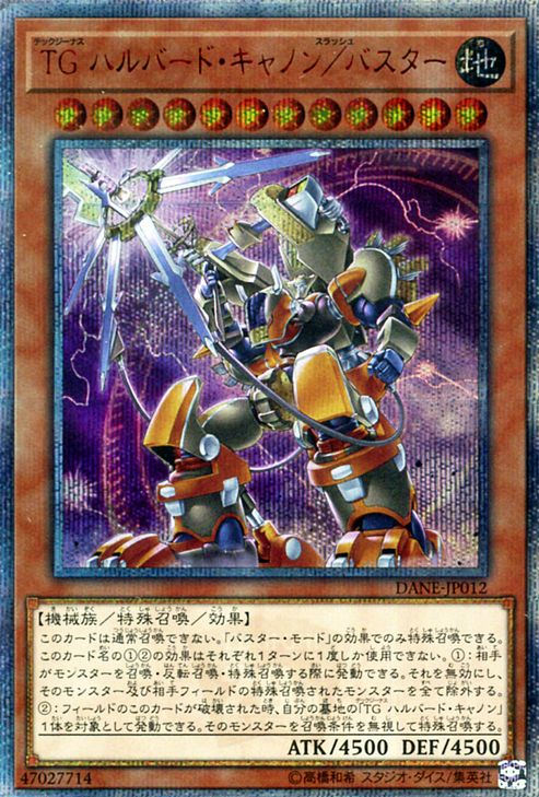 DANE-JP012 T.G. Halberd Cannon/Assault Mode 20th Secret Rare