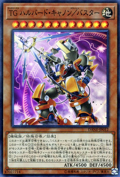 DANE-JP012 T.G. Halberd Cannon/Assault Mode Super Rare