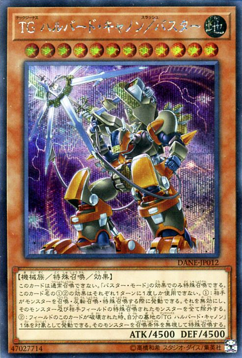 DANE-JP012 T.G. Halberd Cannon/Assault Mode Secret Rare