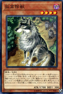 SAST-JP030 The Lone Wolf Normal Rare