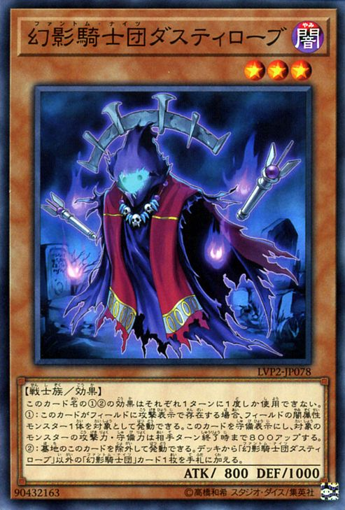 LVP2-JP078 The Phantom Knights of Ancient Cloak Common