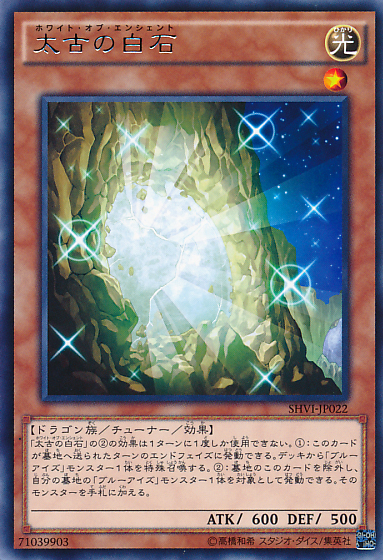 18SP-JP204 The White Stone of Ancients Super Rare