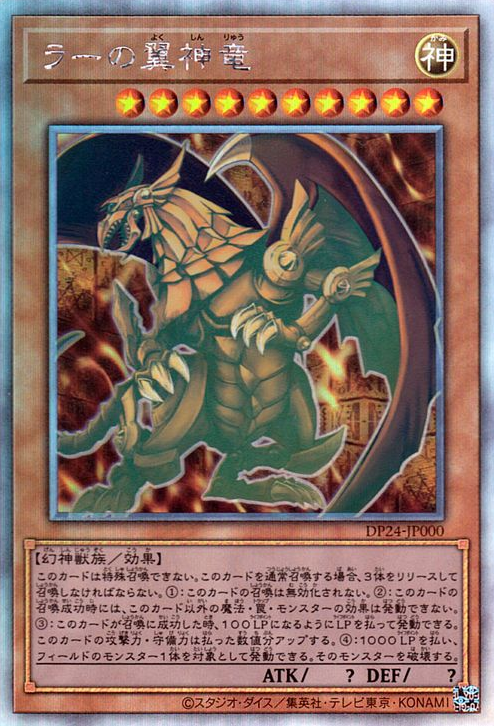 DP24-JP000 The Winged Dragon of Ra