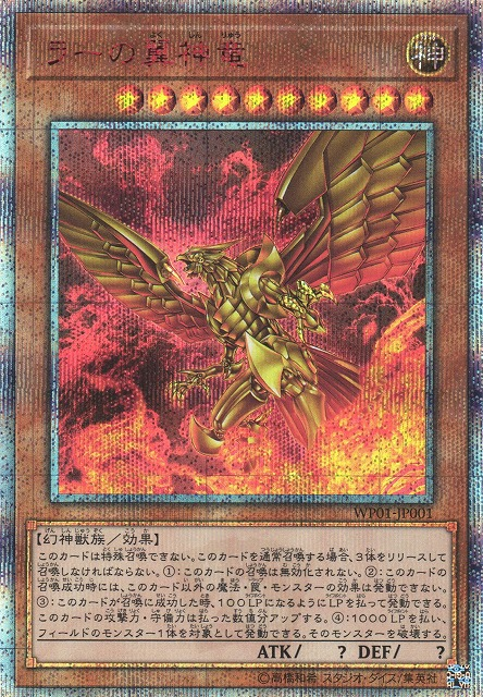 WP01-JP001 The Winged Dragon of Ra