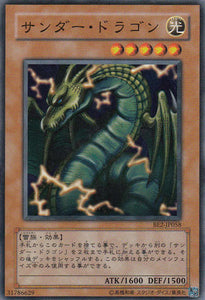 18SP-JP202 Thunder Dragon Super Rare